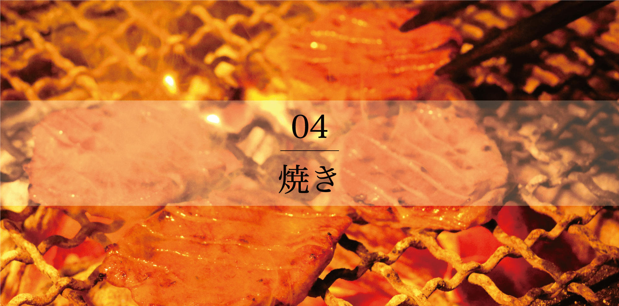 04yaki
